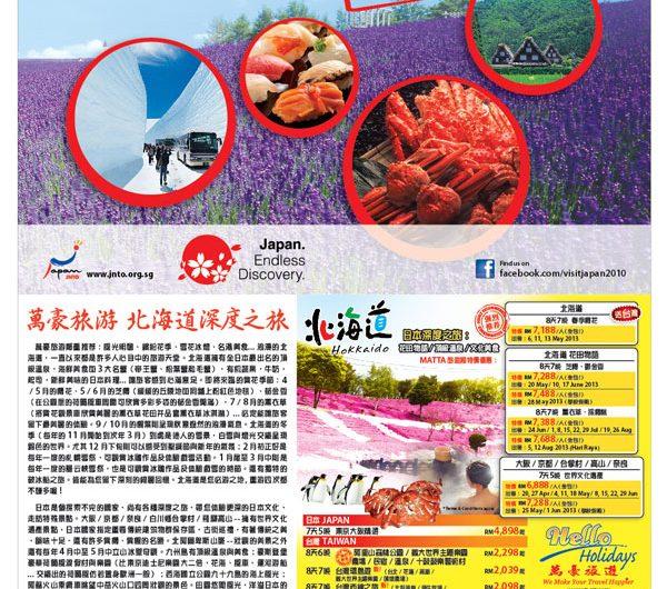 Hello-Holidays-Matta-Fair-KL-2013-Jalan-Jalan-Magazine-Press-Release
