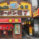 zha huang susukino street