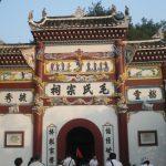 毛氏文化馆