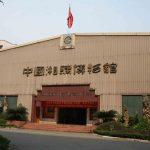 长沙湘绣博物馆